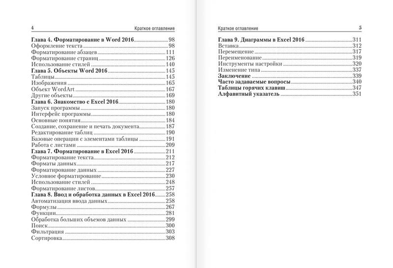 """Купить книгу """"Простой и понятный самоучитель Word и Excel"""""""