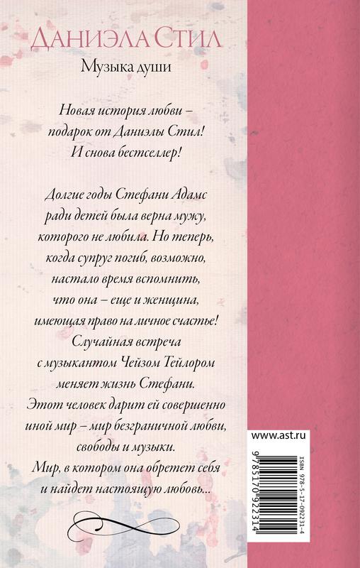 """Купить книгу """"Музыка души"""""""
