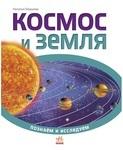 Космос и Земля