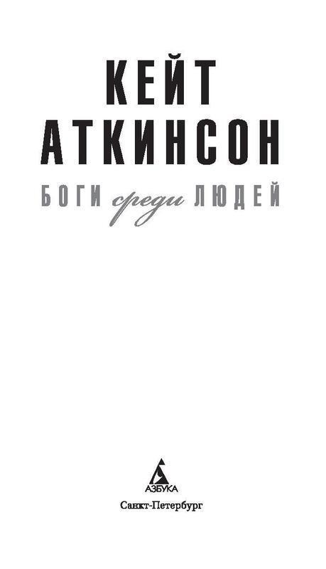 """Купить книгу """"Боги среди людей"""""""