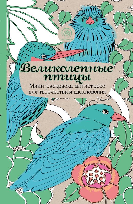 Купить книгу Великолепные птицы. Мини-раскраска-антистресс ...
