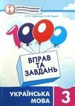 1000 вправ та завдань. Українська мова. 3 клас