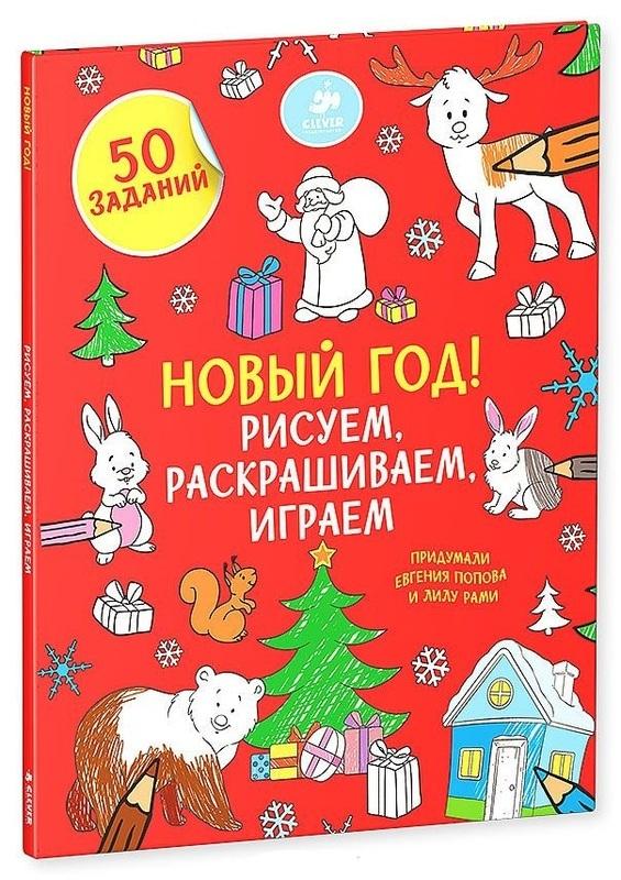 """Купить книгу """"Новый год! Рисуем, раскрашиваем, играем"""""""