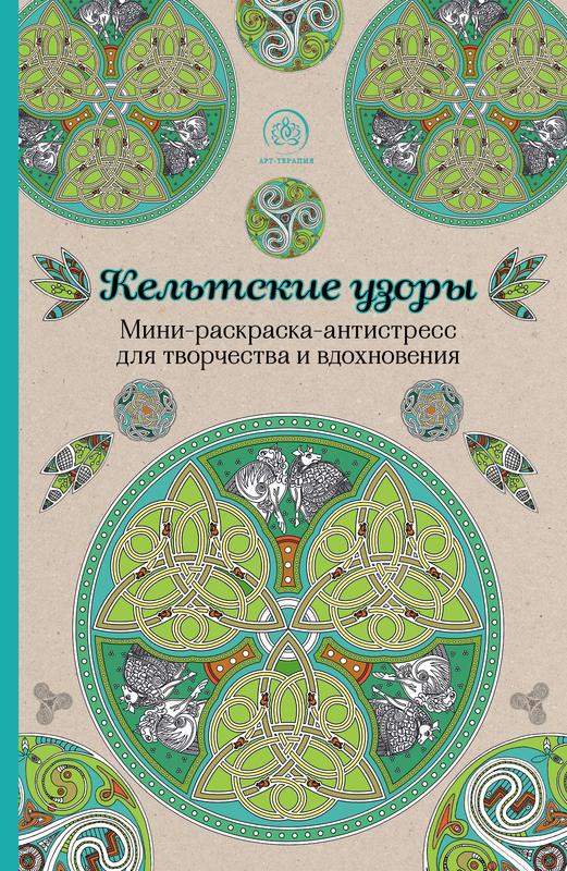 купить книгу кельтские узоры мини раскраска антистресс для
