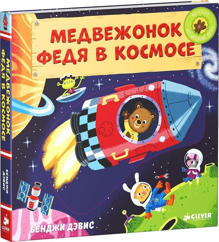 """Купить книгу """"Тяни, толкай, крути, читай. Медвежонок Федя в космосе"""""""
