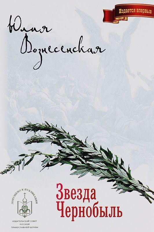 Звезда Чернобыль - купити і читати книгу
