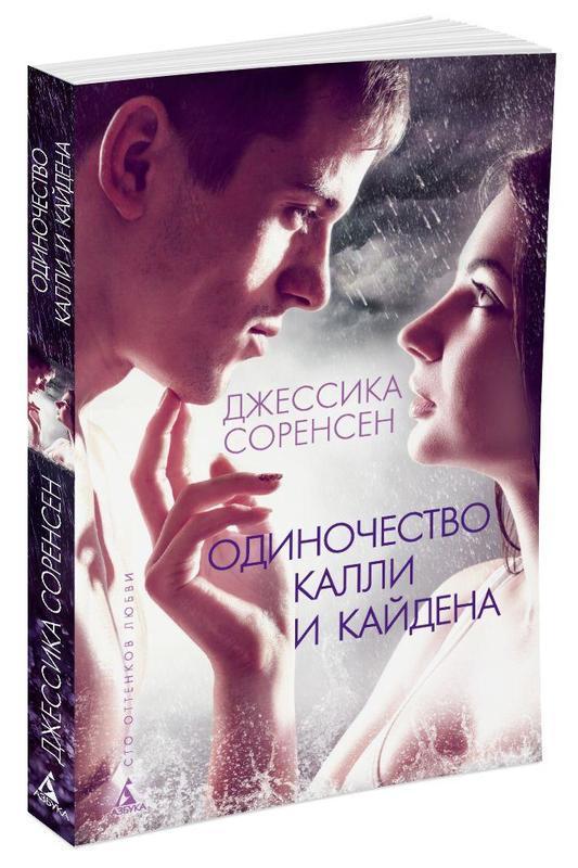"""Купить книгу """"Одиночество Калли и Кайдена"""""""