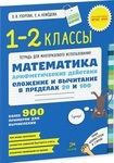 Математика. 1-2 класс. Арифметические действия. Сложение и вычитание в пределах 20 и 100