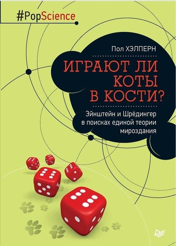 """Купить книгу """"Играют ли коты в кости? Эйнштейн и Шрёдингер в поисках единой теории мироздания"""""""