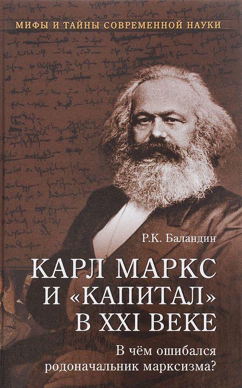 """Купить книгу """"Карл Маркс и """"Капитал"""" в XXI веке. В чем ошибался родоначальник марксизма?"""""""