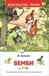 Бемби - купить и читать книгу