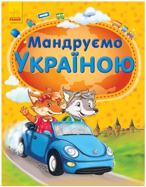 """Купить книгу """"Мандруємо Україною"""""""