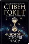 """Купить книгу """"Найкоротша історія часу"""""""