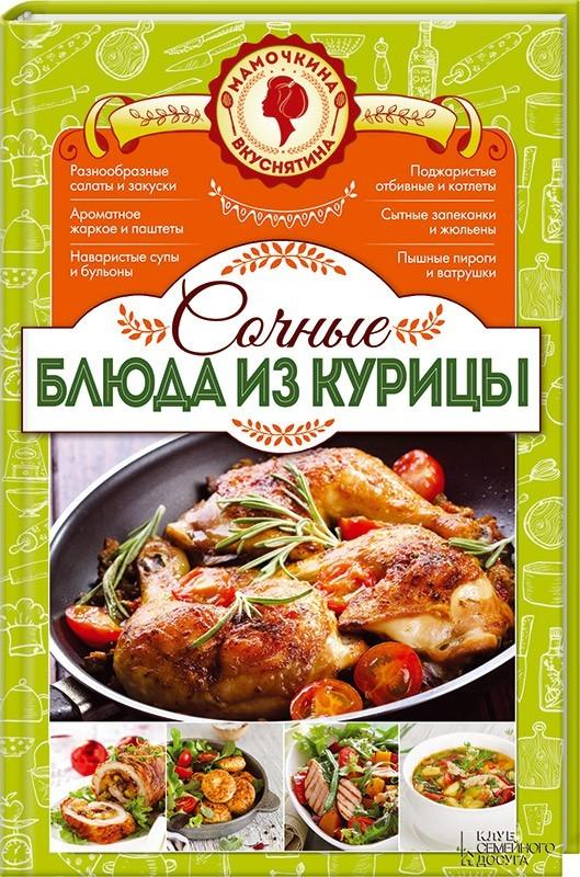"""Купить книгу """"Сочные блюда из курицы"""""""