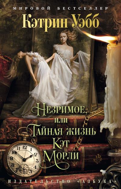 """Купить книгу """"Незримое, или Тайная жизнь Кэт Морли"""""""