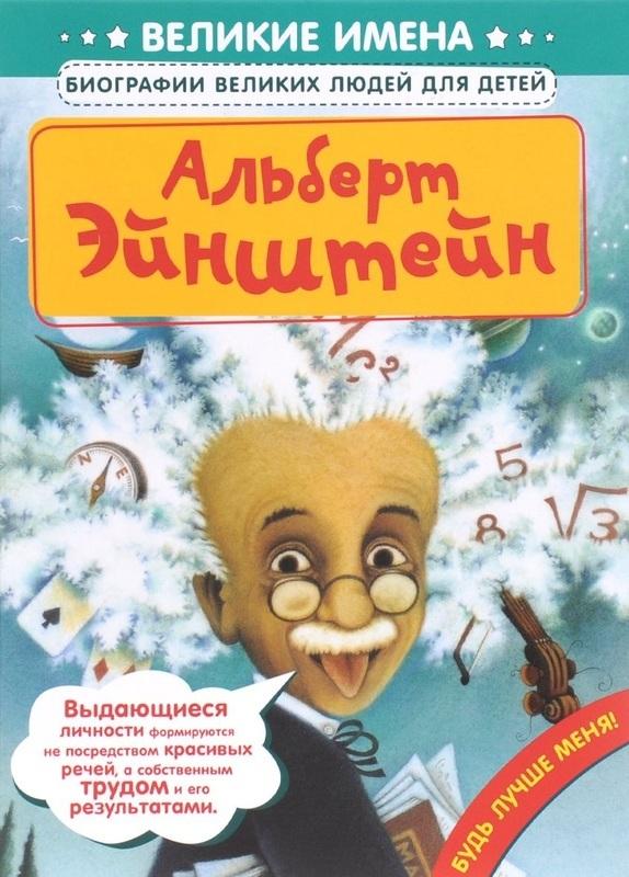 "Купить книгу ""Альберт Эйнштейн"""