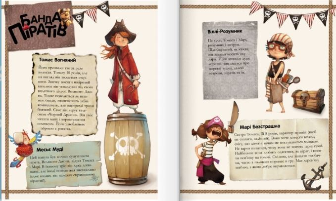 """Купить книгу """"Банда Піратів. Корабель-привид. Книга 1"""""""