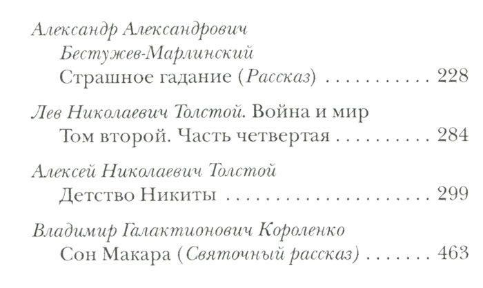 """Купить книгу """"Рождество приходит к нам. Рассказы русских писателей"""""""