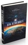 """Купить книгу """"День Незалежності: відродження"""""""