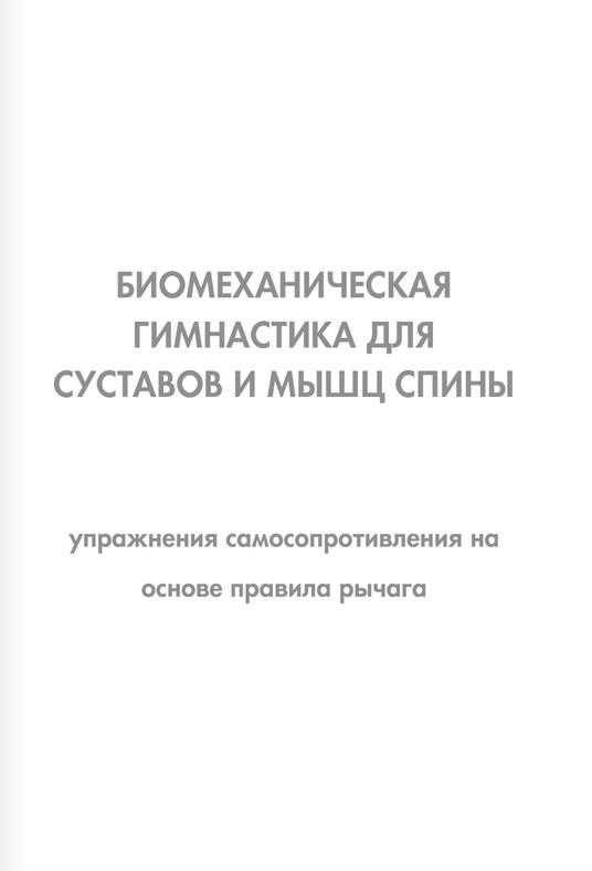 """Купить книгу """"Биомеханическая гимнастика для суставов и мышц спины"""""""