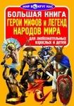 Большая книга. Герои мифов и легенд народов Мира
