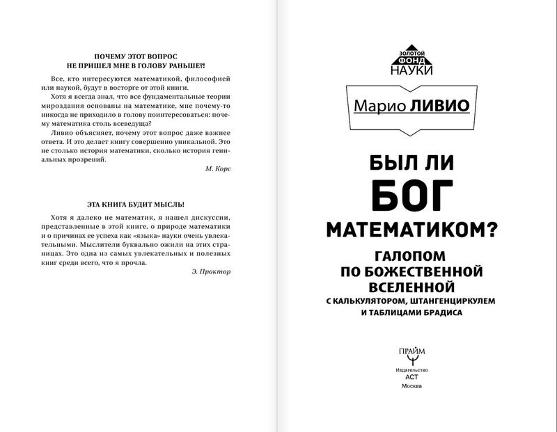 """Купить книгу """"Был ли Бог математиком? Галопом по божественной Вселенной с калькулятором, штангенциркулем и таблицами Брадиса"""""""