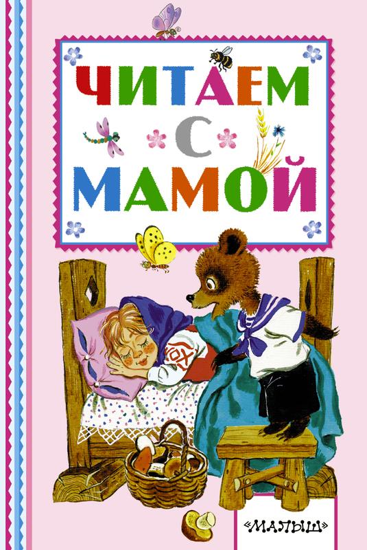 """Купить книгу """"Читаем с мамой"""""""