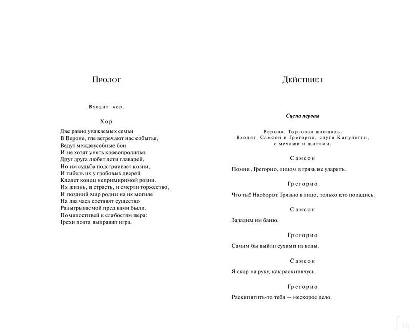 """Купить книгу """"Ромео и Джульетта. Отелло. Макбет"""""""