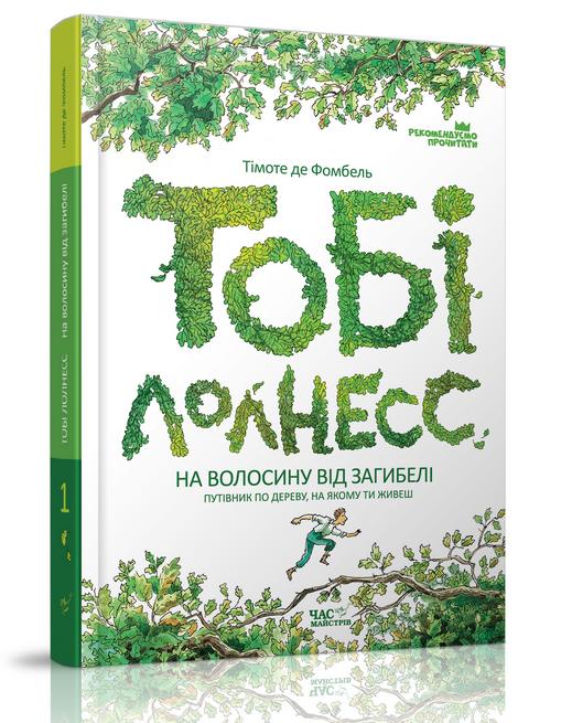 """Купить книгу """"Тобі Лолнесс. Том 1"""""""
