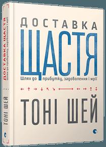 """Купить книгу """"Доставка щастя. Шлях до прибутку, задоволення і мрії"""""""