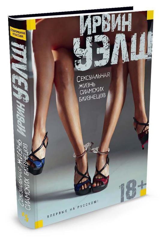 """Купить книгу """"Сексуальная жизнь сиамских близнецов"""""""