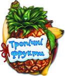Відгадай-но. Тропічні фрукти
