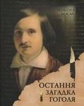 Остання загадка Гоголя