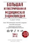 Большая иллюстрированная медицинская энциклопедия. В 2 томах. Том 2. (М-Я)