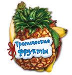Отгадай-ка. Тропические фрукты - купить и читать книгу
