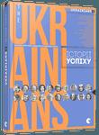 theUKRAINIANS II: історії успіху