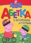 Свинка Пеппа. Абетка з великими літерами - купить и читать книгу