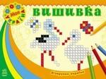 Візерунки України. Вишивка