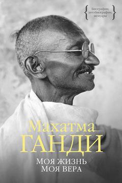 """Купить книгу """"Моя жизнь. Моя вера"""""""