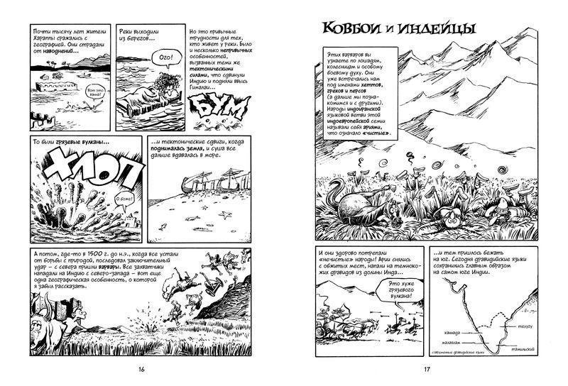 Всемирная история. Краткий курс в комиксах. Том 2 - купить и читать книгу