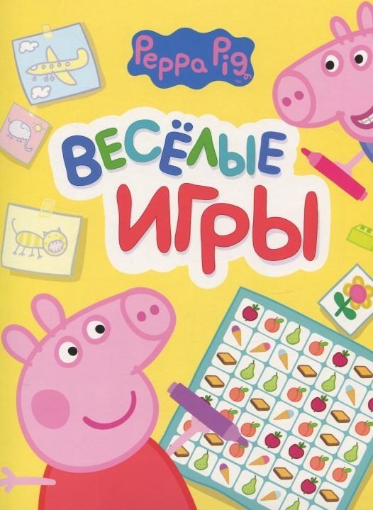 """Купить книгу """"Свинка Пеппа. Веселые игры"""""""