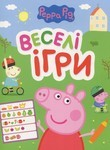 Свинка Пеппа. Веселі ігри