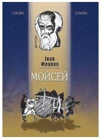 Мойсей - купить и читать книгу