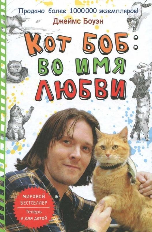 """Купить книгу """"Кот Боб. Во имя любви"""""""