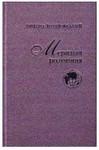 """Купить книгу """"Меридіан розуміння"""""""