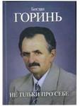 Богдан Горинь. Не тільки про себе. Книга 3 (1985-1990)