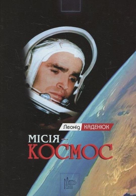 """Купить книгу """"Місія - Космос"""""""