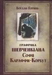 Графічна Шевченкіана Софії Караффи-Корбут
