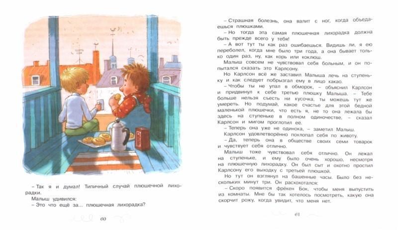 """Купить книгу """"Карлсон, который живёт на крыше, опять прилетел"""""""