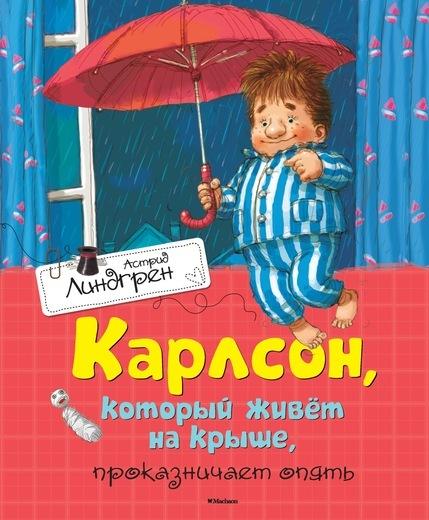 """Купить книгу """"Карлсон, который живёт на крыше, проказничает опять"""""""